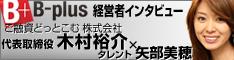 ビープラス経営者インタビュー ご融資どっとこむ代表取締役木村祐介